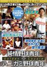 DVD Golden Couple 純情野球青年+ハニカミ野球青年