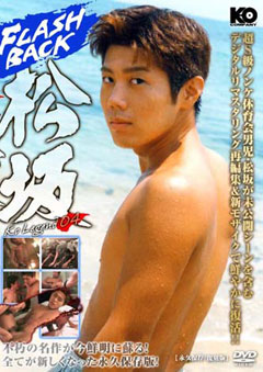 FLASH BACK 松坂 -KO Legend 04-