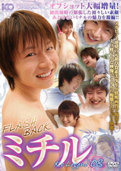 FLASH BACK ミチル -KO Legend 08-