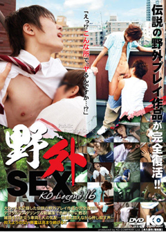 野外SEX -KO Legend 16-
