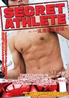 SECRET ATHLETE ~一流選手限界域~