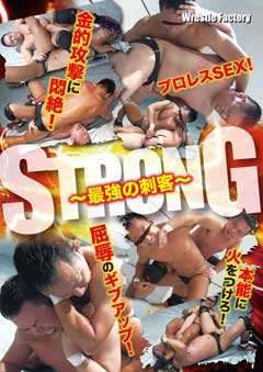 STRONG~最強の刺客~