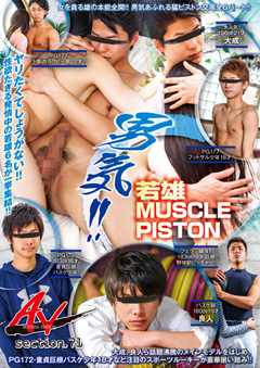 ANOTHER VERSION 71 「男気!! 若雄 MUSCLE PISTON」
