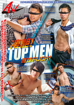 ANOTHER VERSION 74 「凄艶! TOP MEN 直球FUCK!」