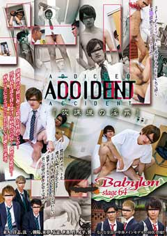 Babylon 64 「ADDICTED ACCIDENT 〜放課後の淫罪〜」