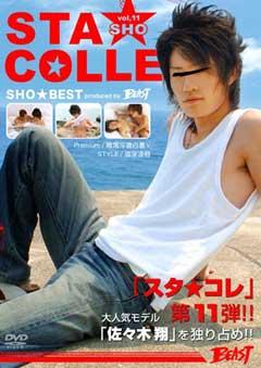 STA★COLLE vol.11 SHO