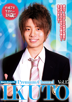 Men's Rush.TV Premium Channel vol.17 IKUTO