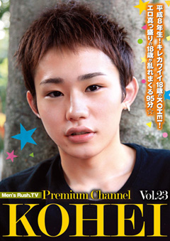 Men's Rush.TV Premium channel vol.23 KOHEI