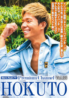 Men's Rush.TV Premium channel vol.36 HOKUTO
