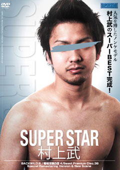 SUPERSTAR -村上武-