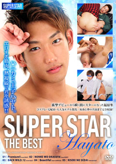 THE BEST SUPER STAR -福原隼-