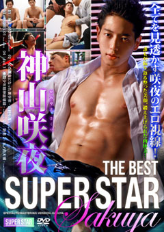 THE BEST SUPER STAR -SAKUYA-