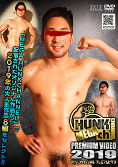 MEGA HUNKCHANNEL PREMIUM VIDEO 2019