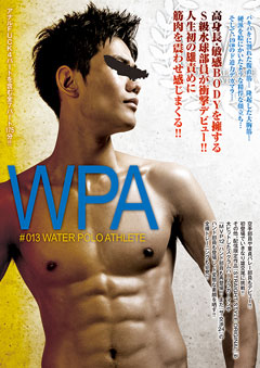 MVP #013 「WPA -WATER POLO ATHLETE-」