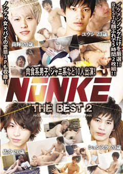 NONKE -THE BEST 2-