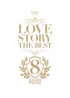LOVE STORY THE BEST -BOYS LOVE COLLECTION-