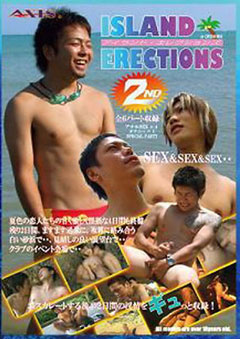 ISLAND ERECTIONS 2ND