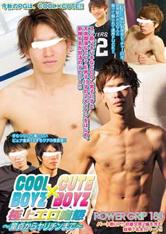 POWER GRIP 188 「COOL BOYZ × CUTE BOYZ 極上エロ痴態 」