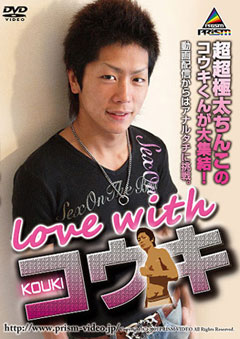 PRV-028 love with コウキ