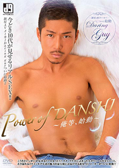 Power of DANSHI ~俺等、始動~