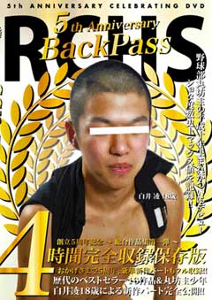 BACK PASS 〜RCHS 5th Anniversary〜