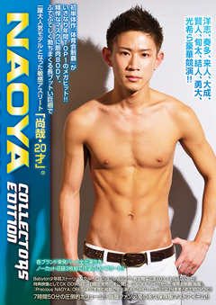 COLLECTORS EDITION NAOYA