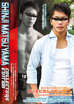 WEST COLLECTORS EDITION SHINJI MATSUYAMA