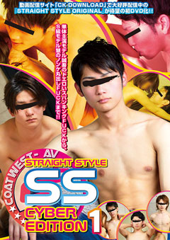 Straight Style CYBER EDITION 1