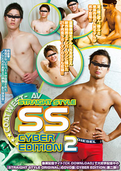 Straight Style CYBER EDITION 2