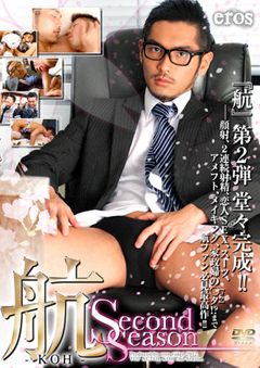 航 -Second Season-