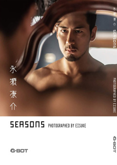 【写真集】永瀬康介 SEASONS PHOTOGRAPHED BY EISUKE