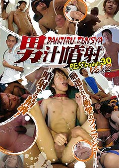 男汁噴射 BEST Finish 30 Vol 2