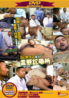 DVD Collection 14 Dr.熊クマ変態診療所&熊弄