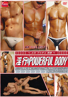 淫行 POWERFUL BODY