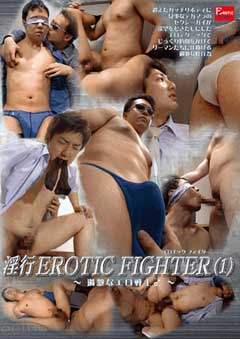 淫行 EROTIC FIGHTER 1