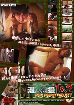 <現品限り>Secret Film GOLDEN DISC 006 『潜入密撮1&2』