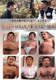 Mr.LEO GOLDEN★STARS vol.03