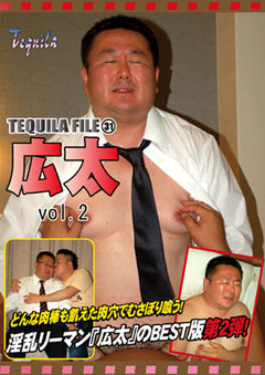 TEQUILA FILE(31) 広太vol.2