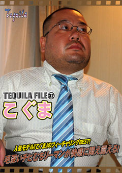 TEQUILA FILE(32) こぐま