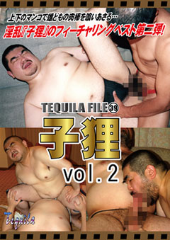 TEQUILA FILE (39) 子狸 vol.2