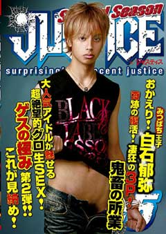 【単品】JUSTICE -Second Season- 05 【TypeD】