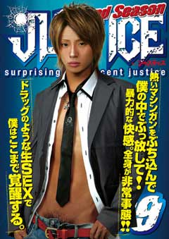 JUSTICE -Second Season-09