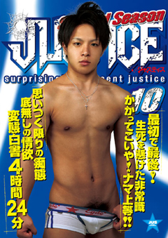 JUSTICE -Second Season-10