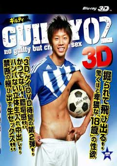 GUILTY 02 (3D Bul-ray版)