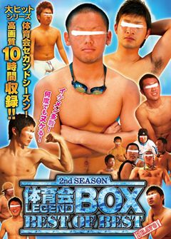 BEST OF BEST 2nd SEASON 体育会レジェンドBOX