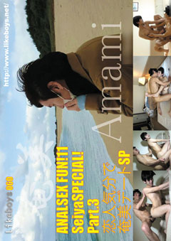 ANALSEXFUN!11 SeiyaSPECIAL!Part.3 恋人気分で奄美デートSP