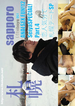 ANALSEXFUN!12 SeiyaSPECIAL!Part.4 恋人気分で札幌デートSP