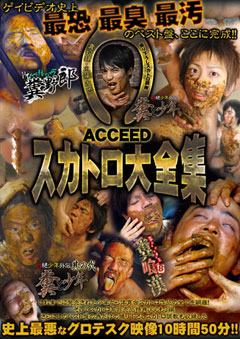 ACCEEDスカトロ大全集