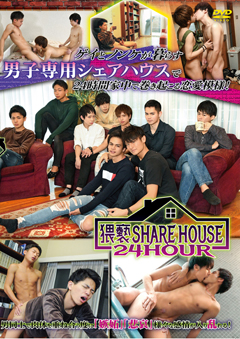 猥褻SHARE HOUSE 24 HOUR