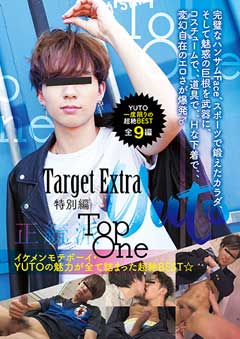 Target Extra 特別編 YUTO Top One